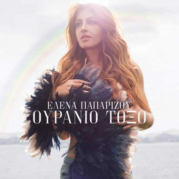 Nuevo disco de Helena Paparizou